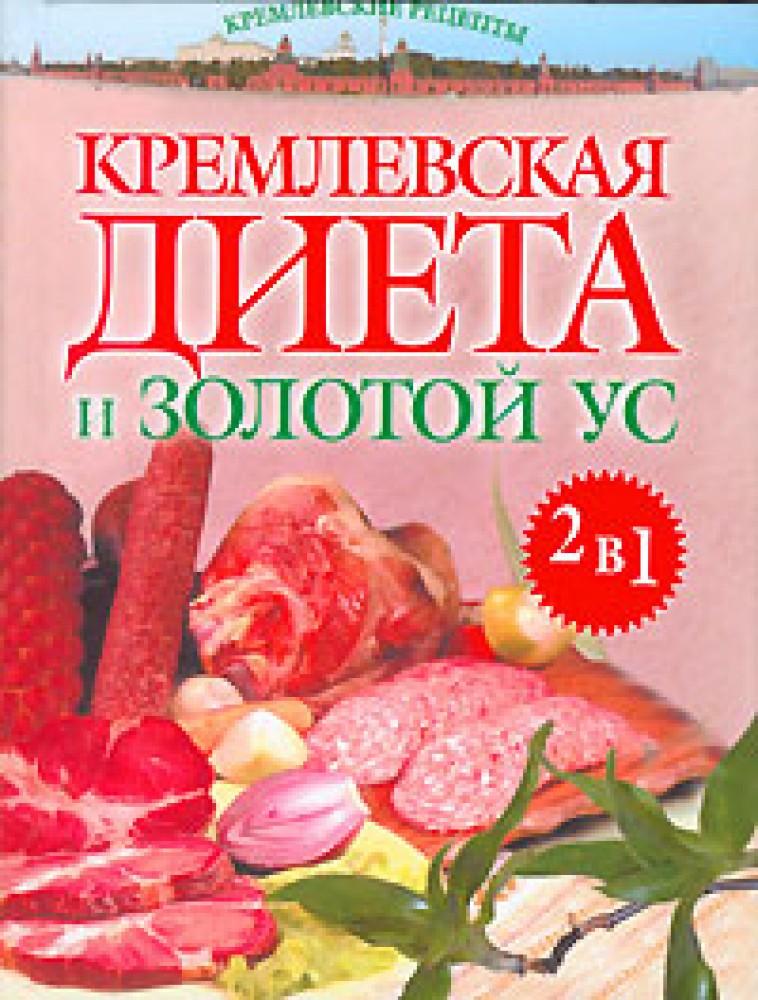 Скачать полную таблицу кремлевской диеты бесплатно