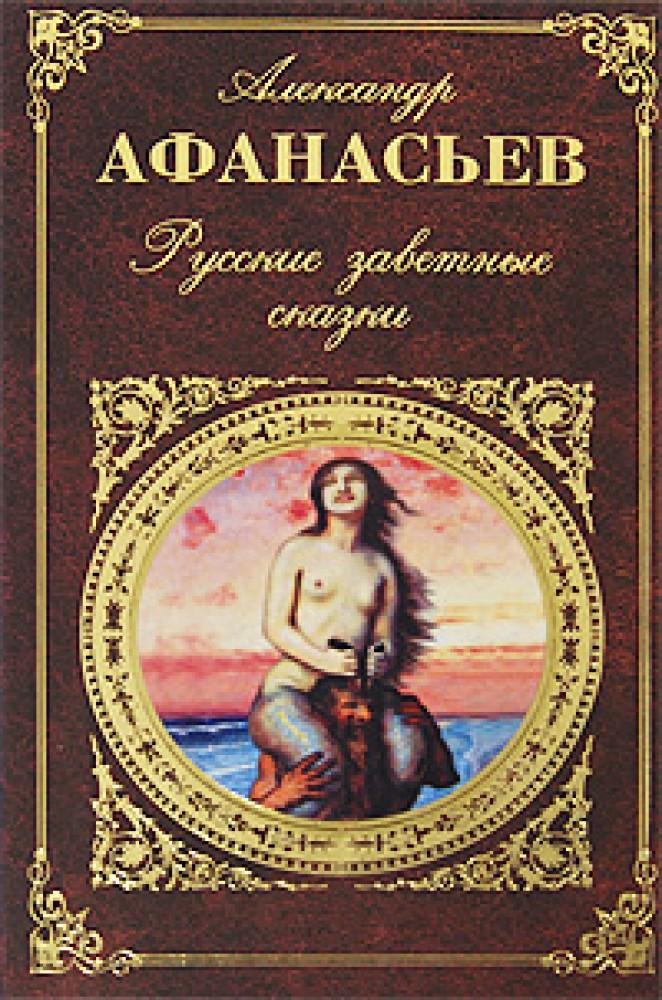 eroticheskie-skazki-afanasev
