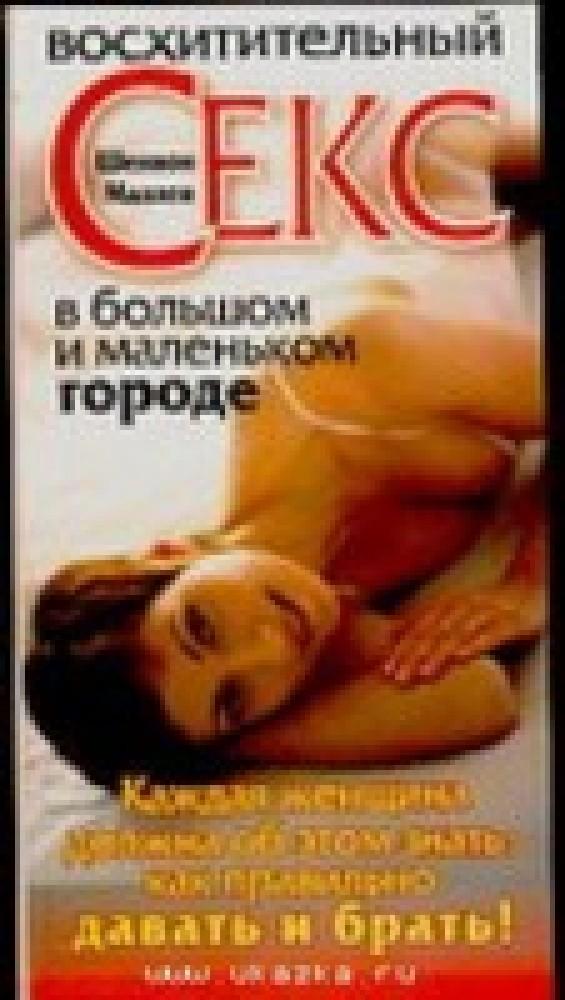 chitat-knigu-seks-v-bolshom-gorode