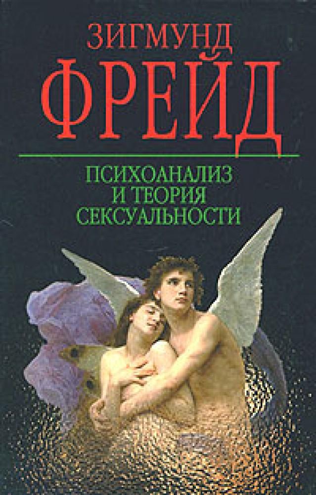 Психоанализ и теория сексуальности.