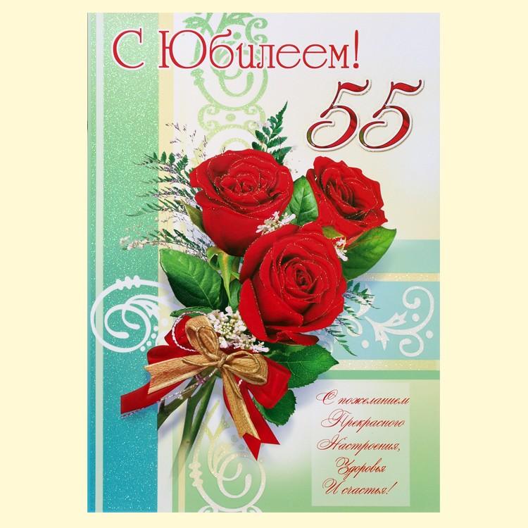 С юбилеем женщине 55 музыкальная открытка