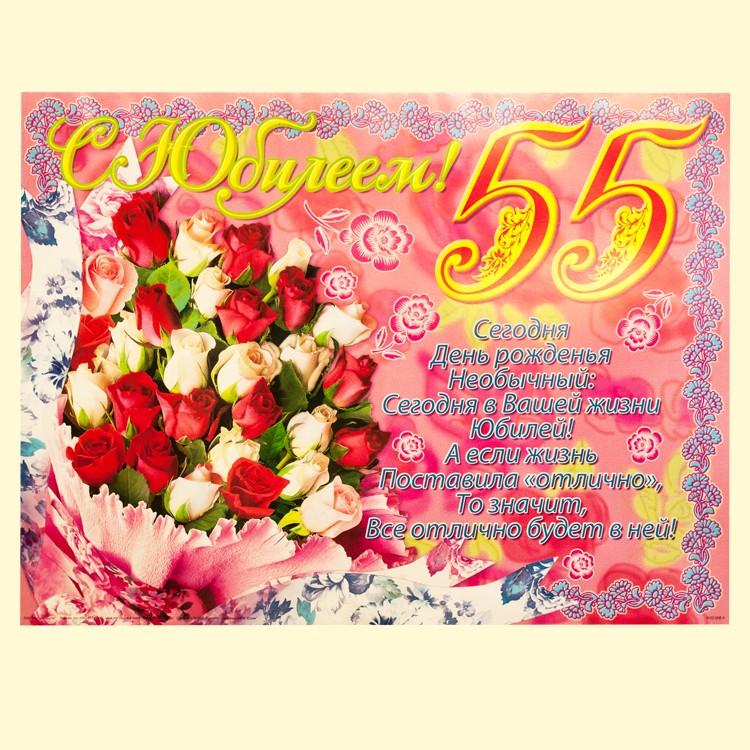 с юбилеем 55 открытки: