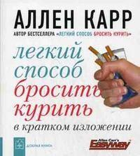 Der Einfache Weg Zur Raucherentwöhnung In Zusammenfassung карр а