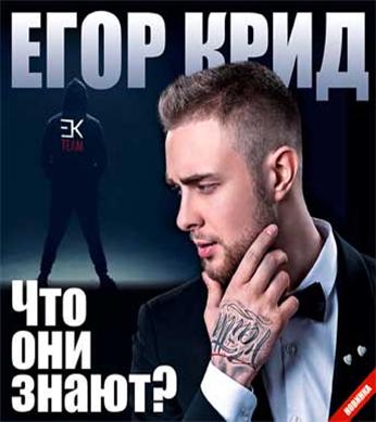 Егор Крид - Что Они Знают?
